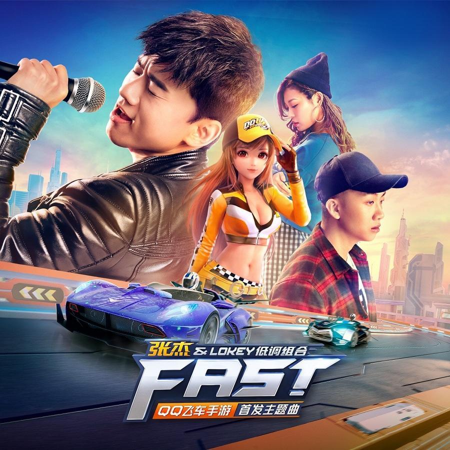张杰担任QQ飞车音乐总监 带来速度与音乐的激情碰撞